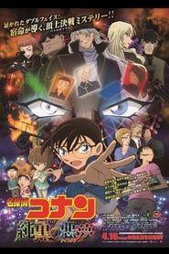 Détective Conan 20 - Le Cauchemar Noir de Jais streaming vf