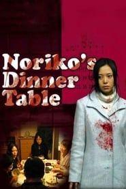 Noriko's Dinner Table streaming vf