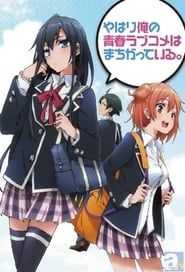 My Teen Romantic Comedy SNAFU streaming vf
