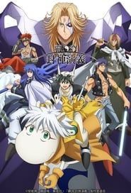 Hakyuu Houshin Engi streaming vf