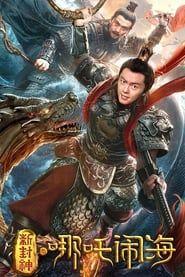 Nezha Conquers the Dragon King streaming vf
