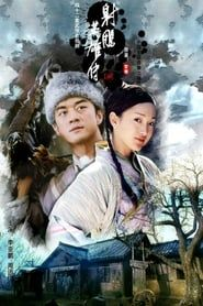 射雕英雄传 streaming vf
