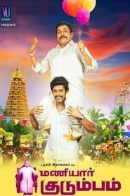 Maniyaar Kudumbam streaming vf
