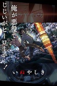 Last Hero Inuyashiki streaming vf