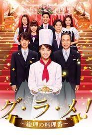 グ・ラ・メ!〜総理の料理番〜 streaming vf