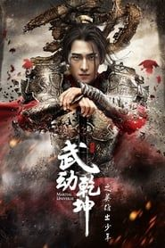 Martial Universe streaming vf