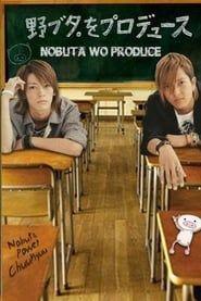 Nobuta wo Produce streaming vf