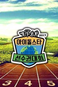 Idol Star Athletics Championships streaming vf