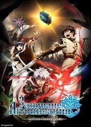 Chain Chronicle ~Hekuseitasu no Hikari~ streaming vf