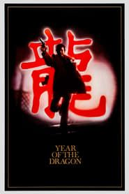 Year of the Dragon streaming vf