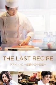 The Last Recipe streaming vf