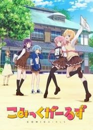 Comic Girls streaming vf