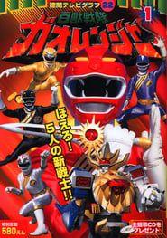 Hyakujuu Sentai Gaoranger streaming vf