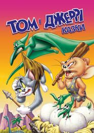 Tom and Jerry Tales streaming vf