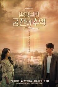 Memories of the Alhambra streaming vf