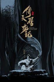 倚天屠龙记(2019) streaming vf