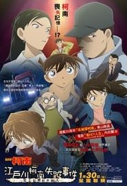 The Disappearance of Conan Edogawa: The Worst Two Days in History streaming vf