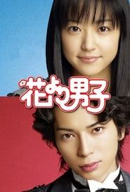 Hana Yori Dango streaming vf