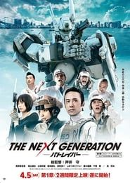THE NEXT GENERATION -パトレイバー- streaming vf