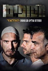 Hatufim, prisonniers de guerre streaming vf