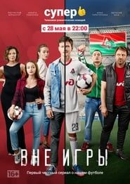 Вне игры streaming vf