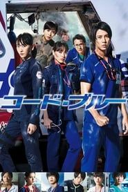 Code Blue: The Movie streaming vf