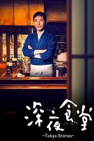 深夜食堂 -Tokyo Stories- streaming vf