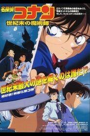 Détective Conan 03 - Le magicien de la fin du siècle streaming vf