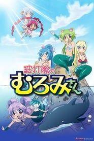 Namiuchigiwa No Muromi-San streaming vf