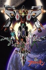 Aquarion Logos streaming vf