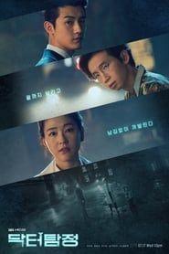 Dakteo Tamjeong streaming vf