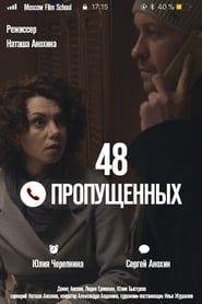 48 пропущенных streaming vf