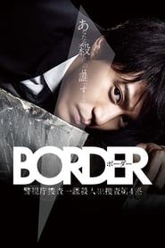 BORDER 警視庁捜査一課殺人犯捜査第4係 streaming vf