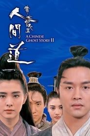 A Chinese Ghost Story II streaming vf