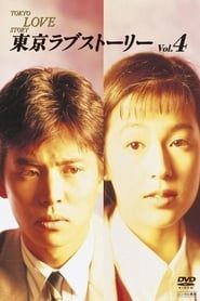 Tokyo Love Story streaming vf