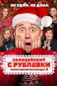 Policeman from Rublyovka. New Year Mayhem 2 streaming vf