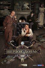 Шерлок Холмс streaming vf