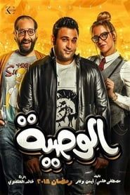 الوصية streaming vf