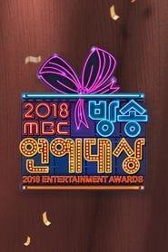 MBC 방송연예대상 streaming vf