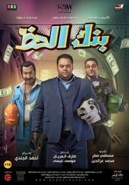 Monopoly (The Bank Of Luck) streaming vf