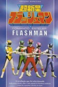 超新星フラッシュマン streaming vf