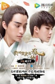 我的室友是狐仙 streaming vf