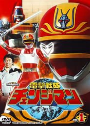 Dengeki Sentai Changeman streaming vf