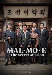 Malmoe: The Secret Mission streaming vf