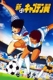 Olive et Tom - Shin Captain Tsubasa streaming vf