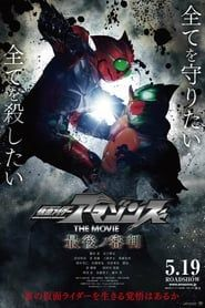 Kamen Rider Amazons The Movie: The Final Judgement streaming vf