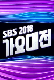 SBS 가요대전 streaming vf