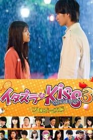 Mischievous Kiss The Movie: Propose streaming vf