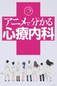 Anime de Wakaru Shinryônaika streaming vf