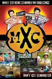 MXC streaming vf